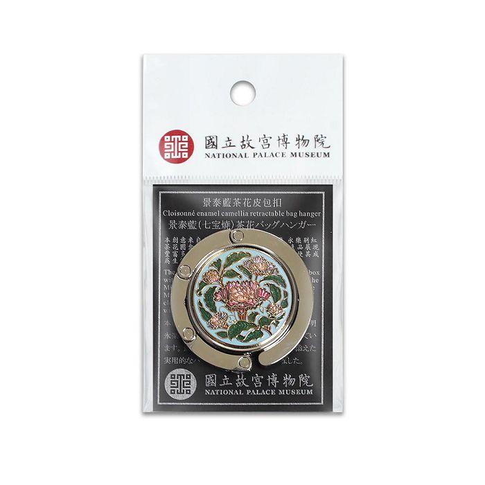 (複製)故宮精品 | 景泰藍茶花皮包掛勾 (白)