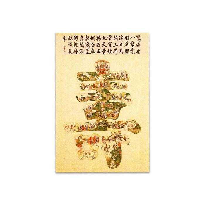 (複製)故宮精品   明信片-緙繡九羊啓泰
