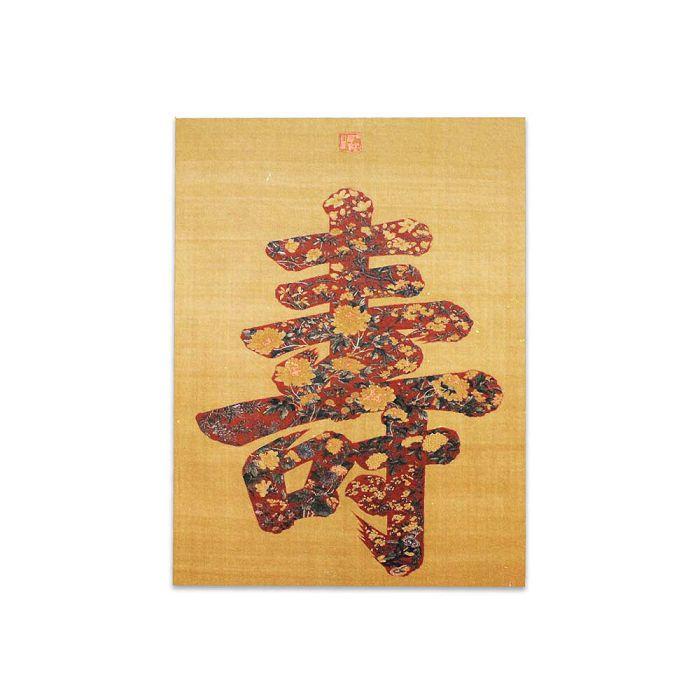 (複製)故宮精品 | 明信片-群仙祝壽圖 軸 局部