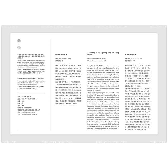 (複製)故宮精品 | B4小畫片-五代人 丹楓呦鹿