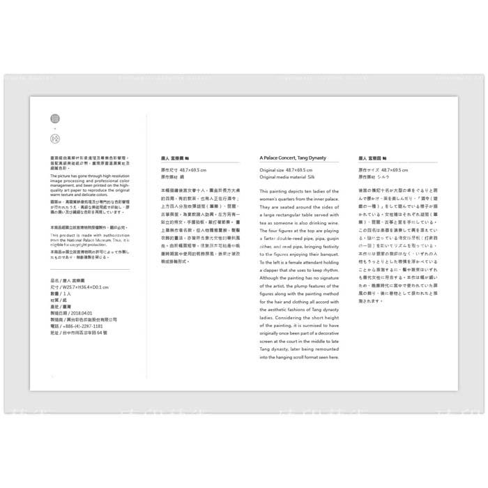 (複製)故宮精品 | B4小畫片-明 唐寅 鬪茶圖