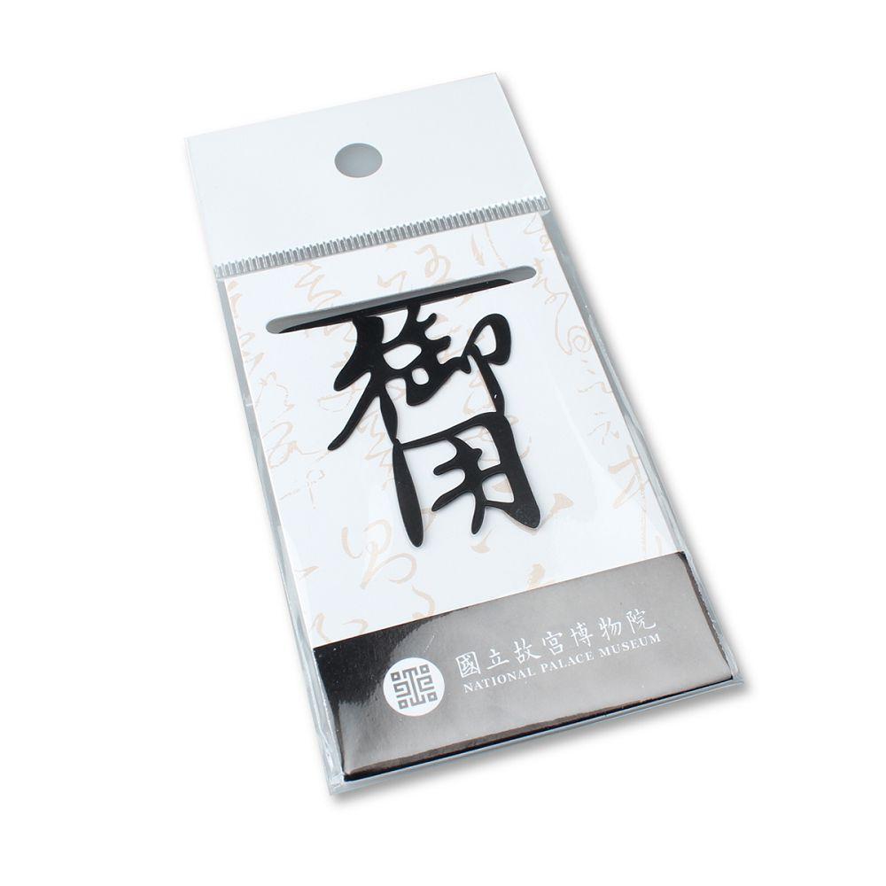 故宮精品|漢字書籤 御用