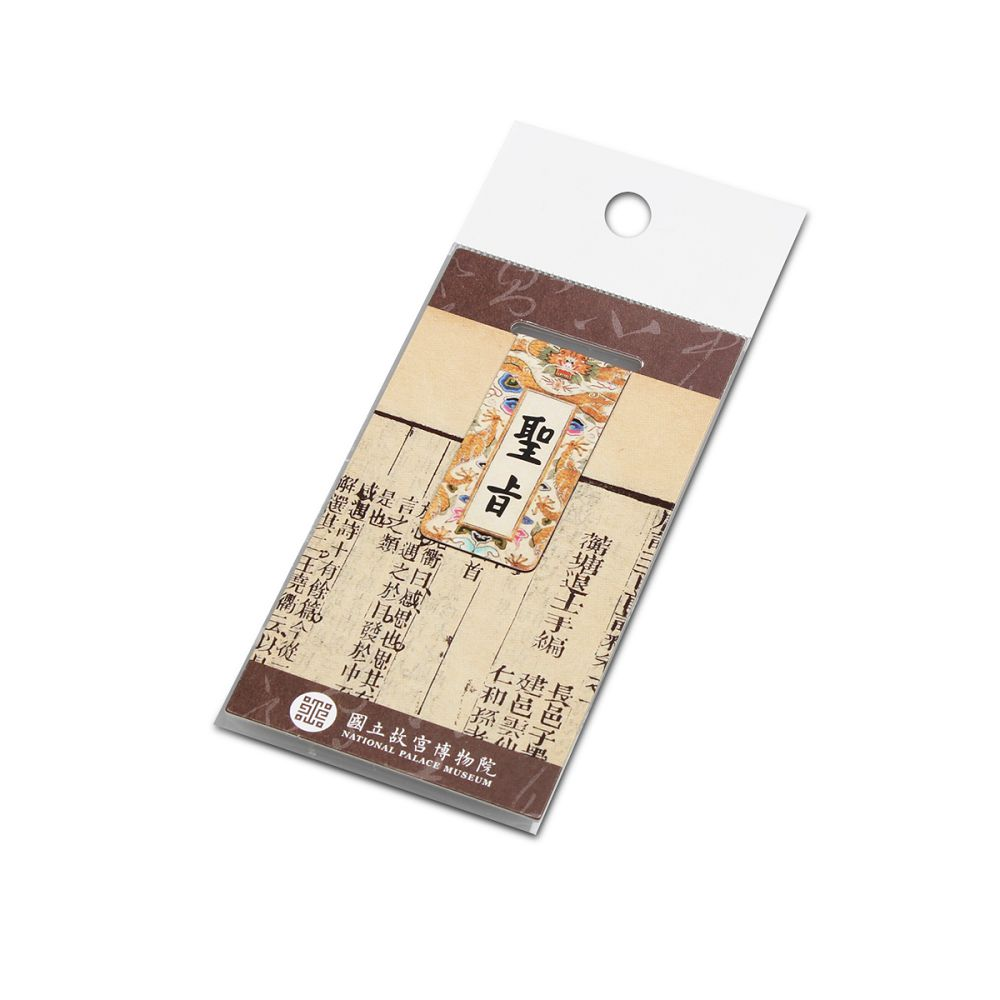 故宮精品|磁鐵書籤 聖旨
