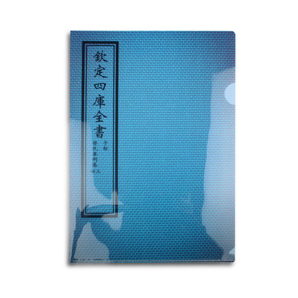 故宮精品|四庫全書文件夾 子部