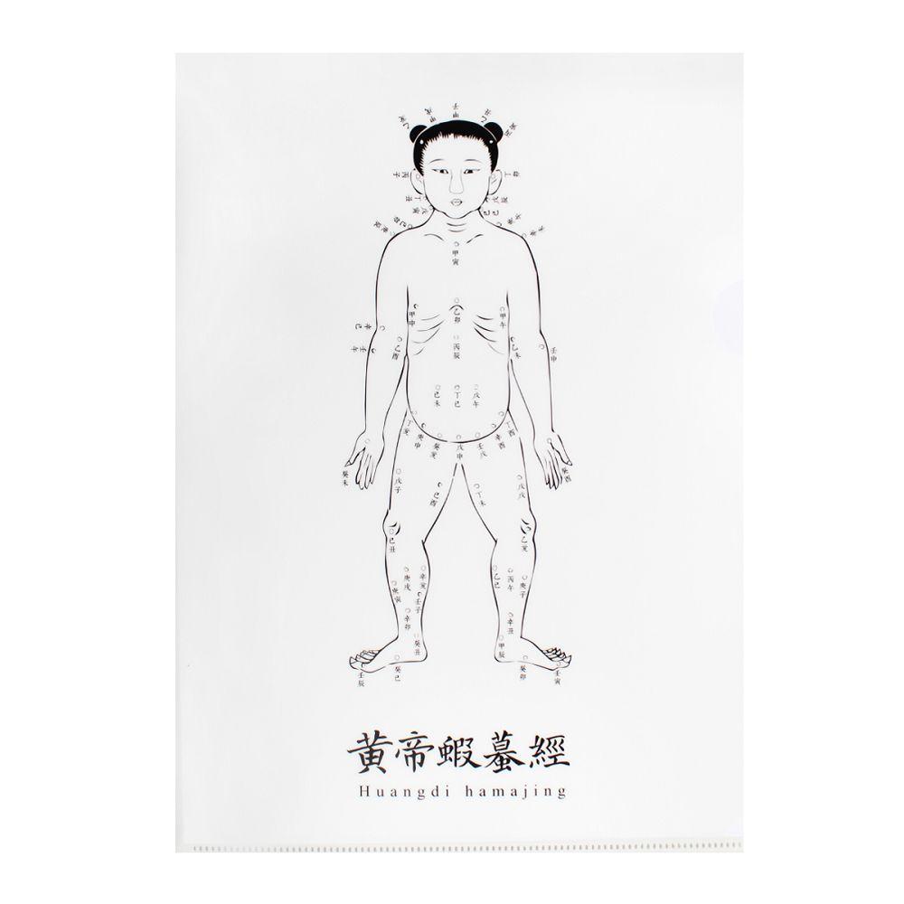 故宮精品 文件夾-黃帝蝦蟇經