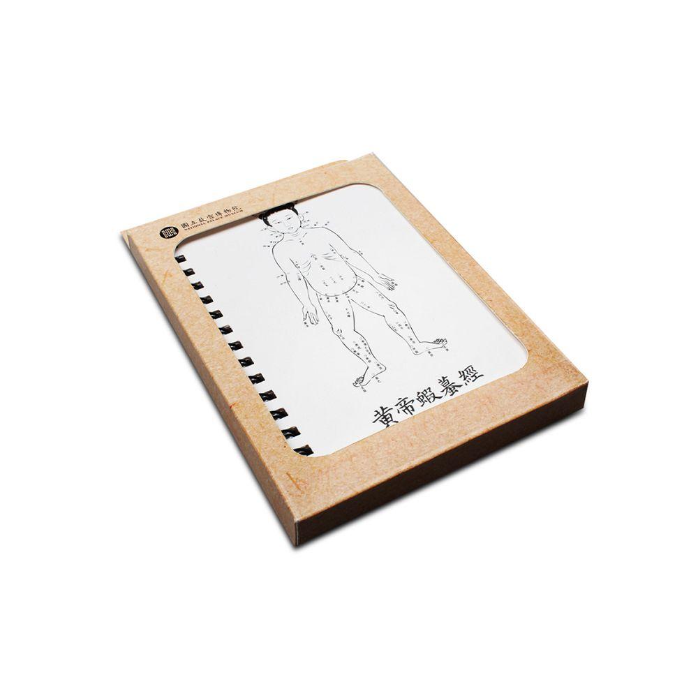 故宮精品|黃帝蝦蟇經筆記本