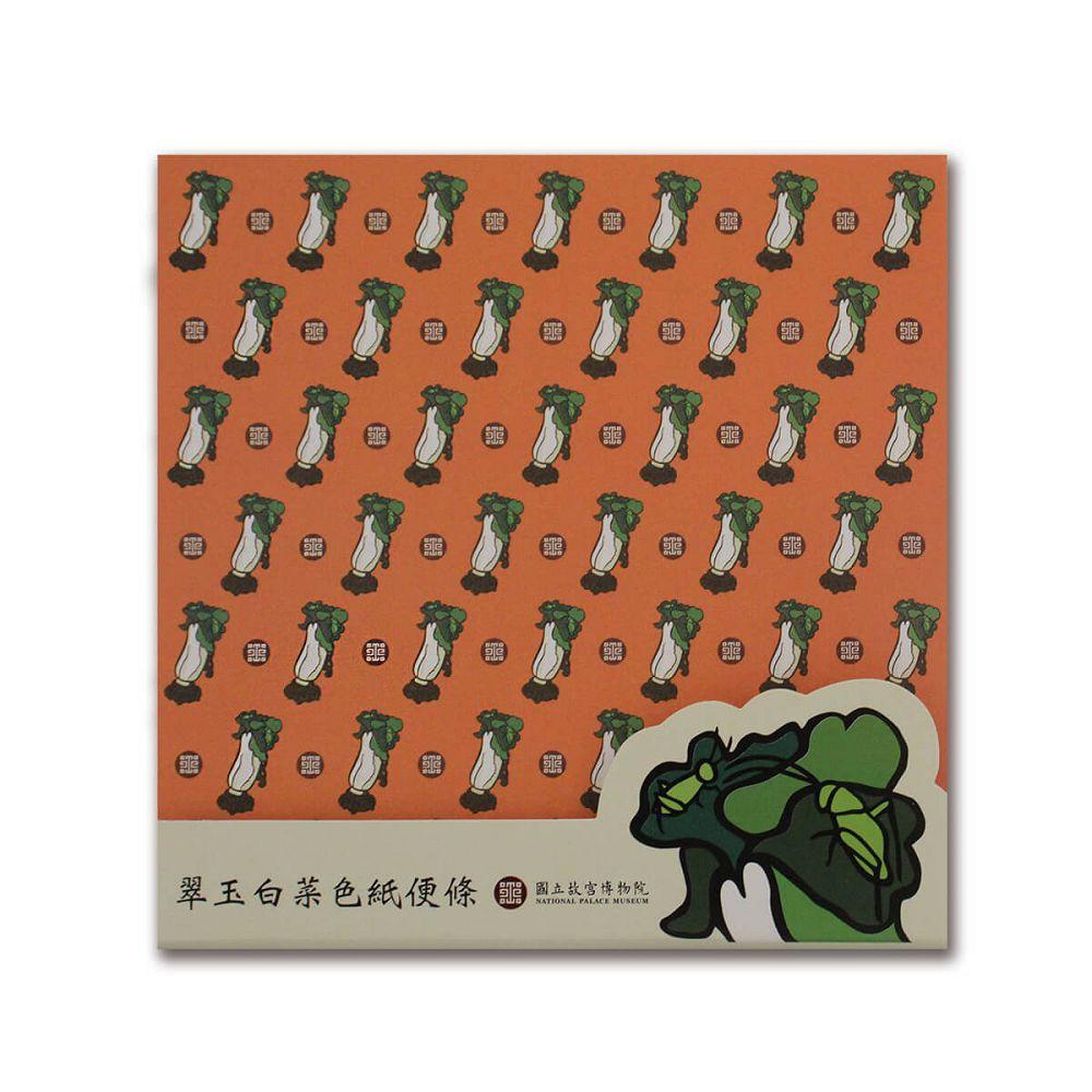 故宮精品 翠玉白菜色紙便條-橘