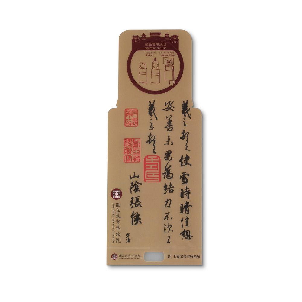 故宮精品|快雪時晴帖手機充電掛架