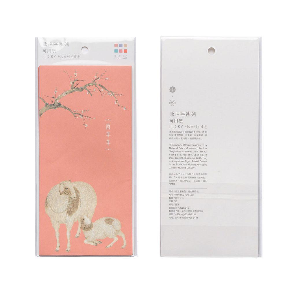 故宮精品|郎世寧系列·組合萬用袋(組合6入)