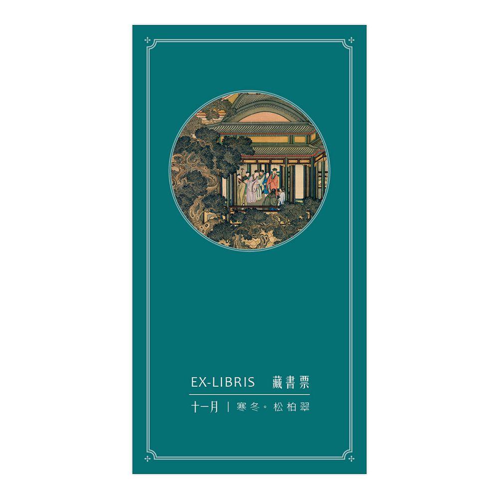 故宮精品|十二月月令圖·十一月 藏書票