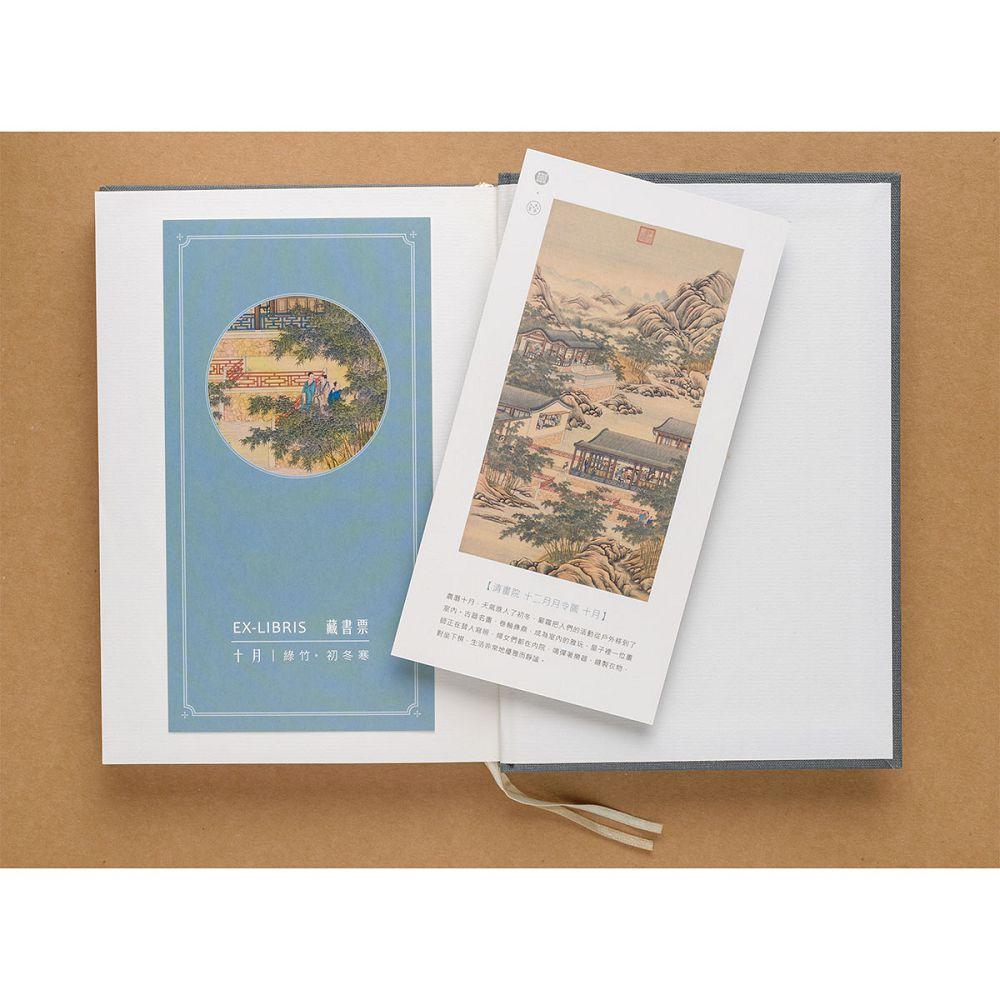 故宮精品|十二月月令圖·十月 藏書票