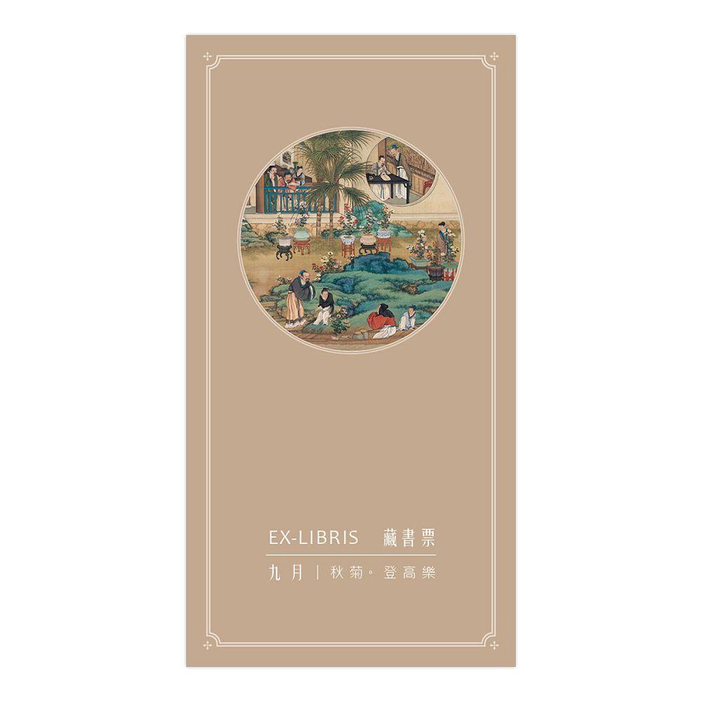 故宮精品|十二月月令圖·九月 藏書票
