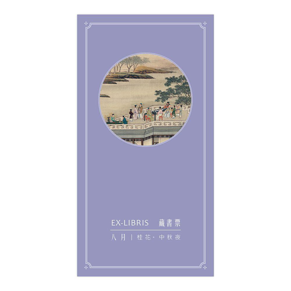 故宮精品|十二月月令圖·八月 藏書票