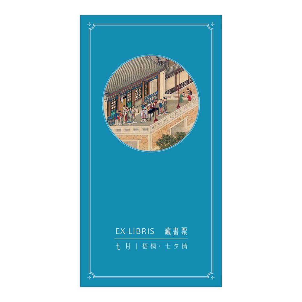 故宮精品|十二月月令圖·七月 藏書票