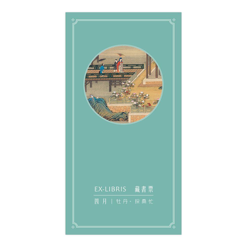 故宮精品|十二月月令圖·四月 藏書票
