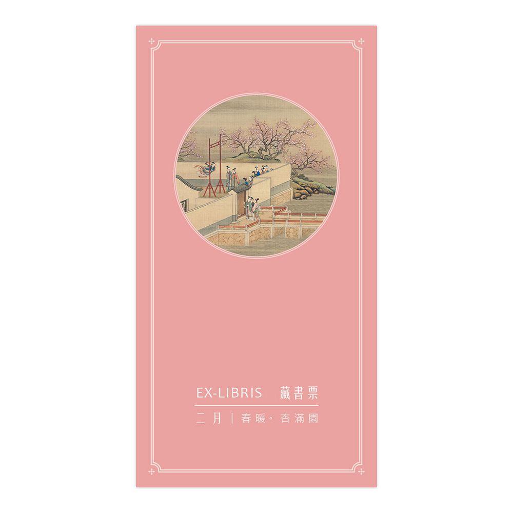 故宮精品|十二月月令圖·二月 藏書票