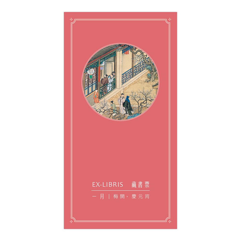 故宮精品|十二月月令圖·一月 藏書票