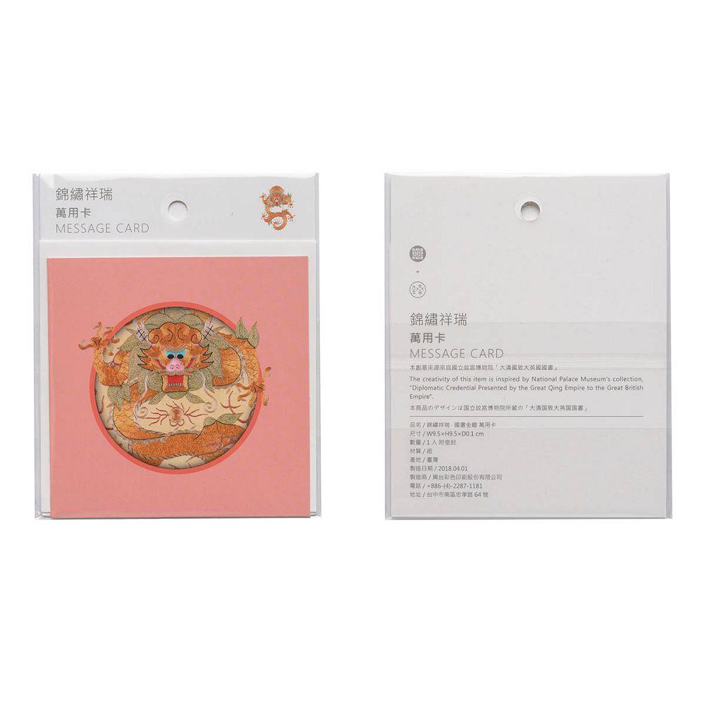 故宮精品|錦繡祥瑞·清國書金龍 萬用卡