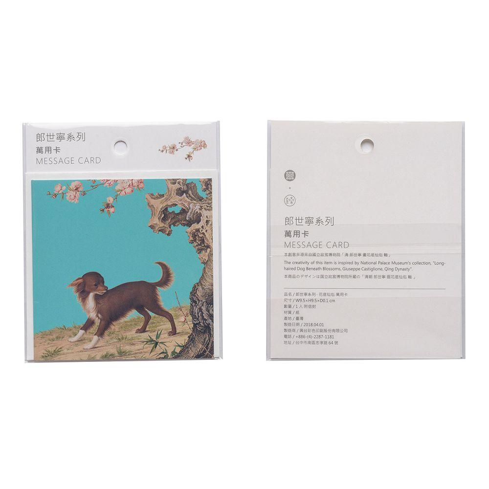 故宮精品|郎世寧系列·花底仙尨 萬用卡