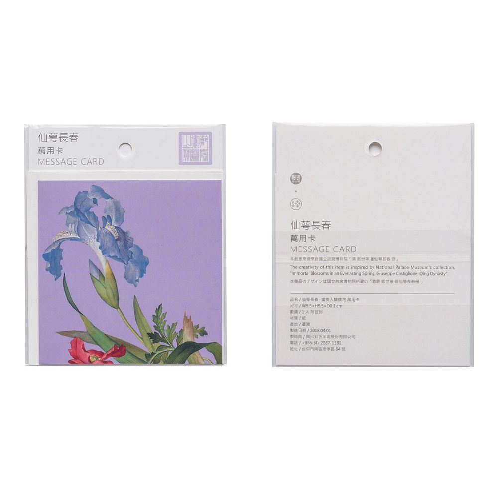 故宮精品|仙萼長春·虞美人蝴蝶花 萬用卡