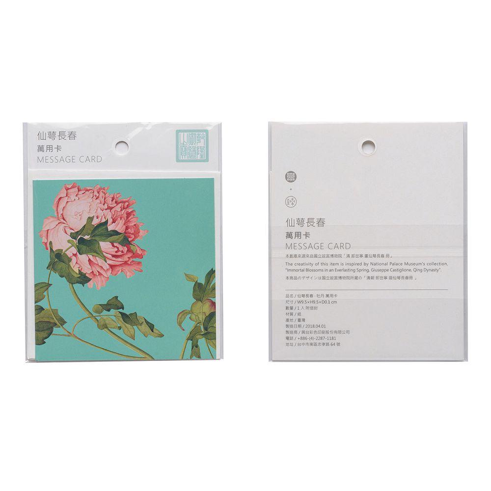 故宮精品|仙萼長春·牡丹 萬用卡