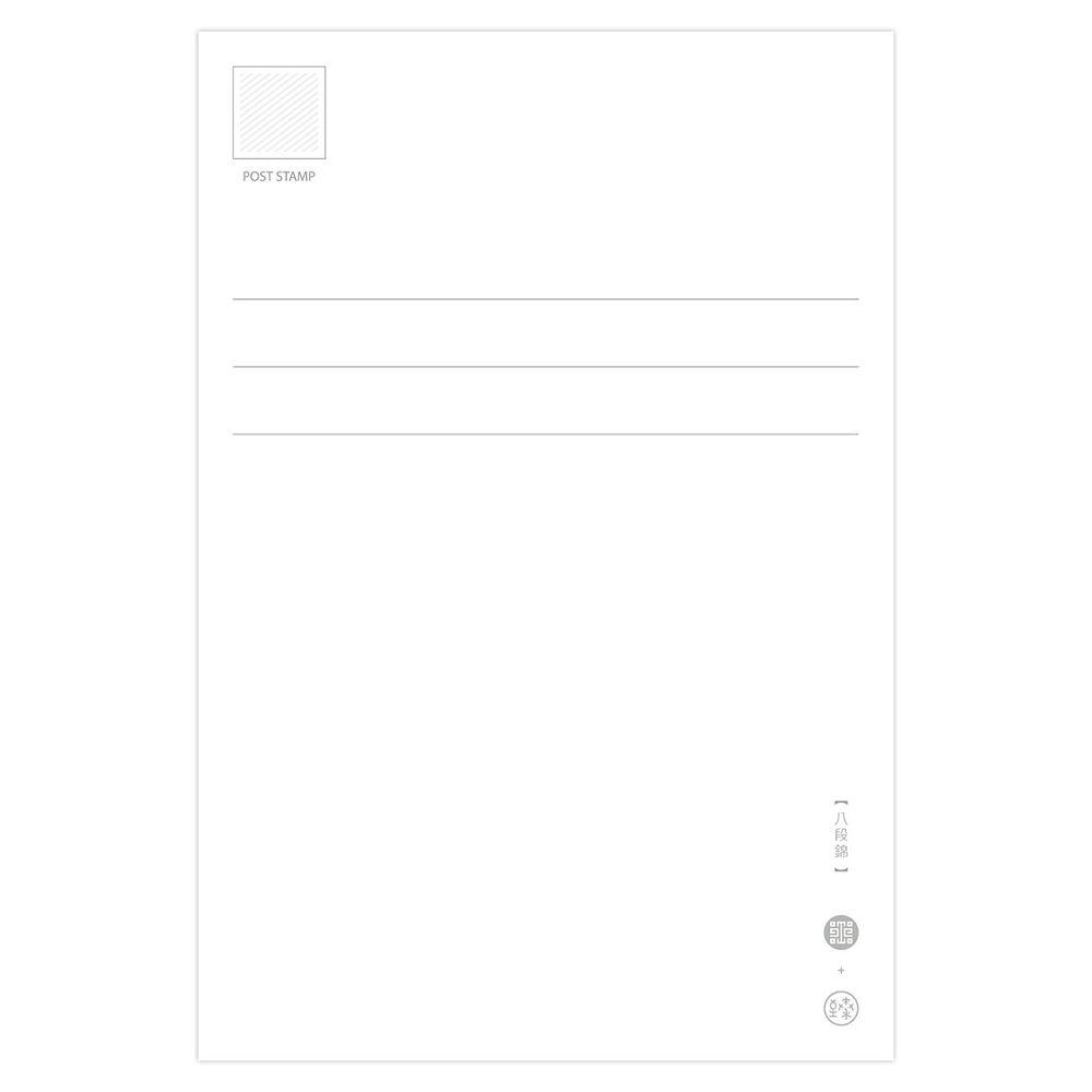 故宮精品|八段錦·雙手鞠躬固腎腰(正面) 明信片