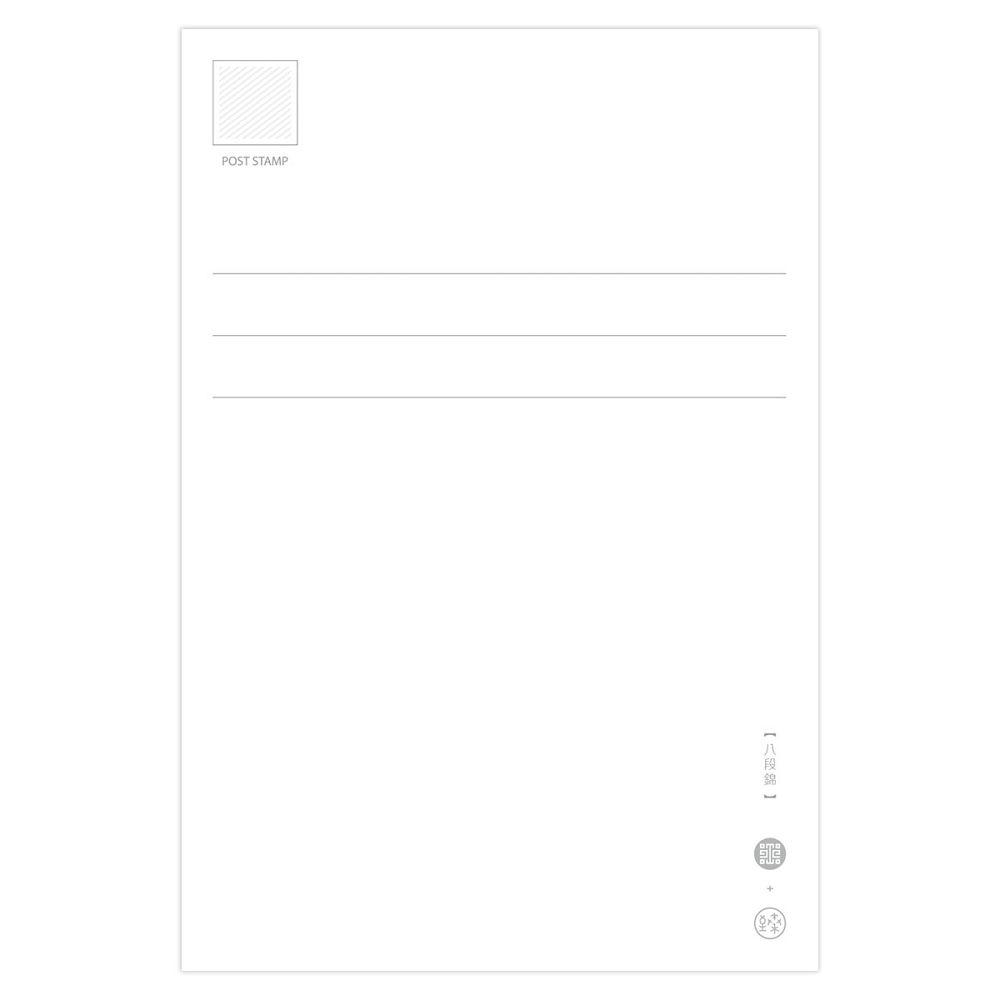 故宮精品|八段錦·背後七顛百病消(背面) 明信片