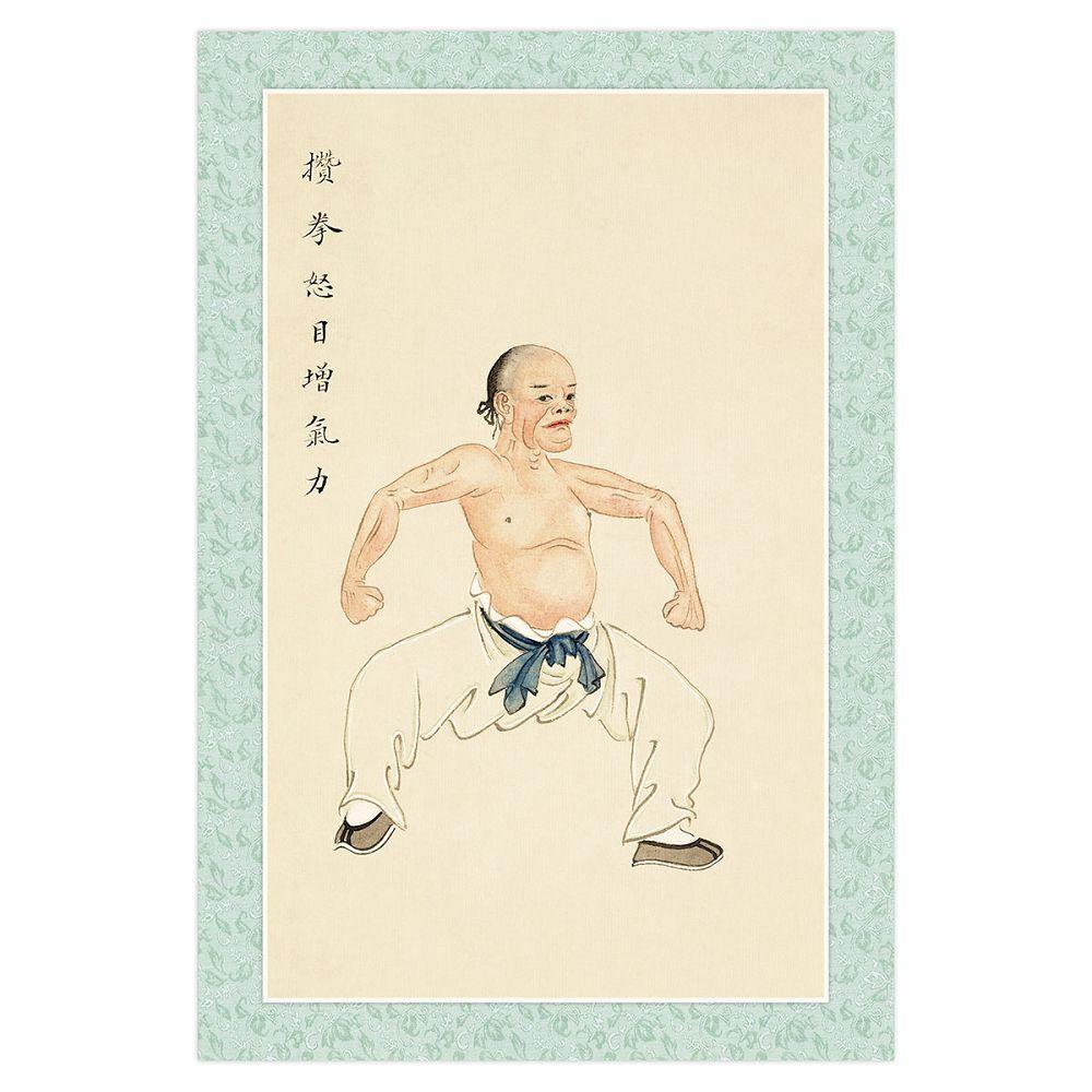 故宮精品|八段錦·攢拳怒目增氣力 明信片