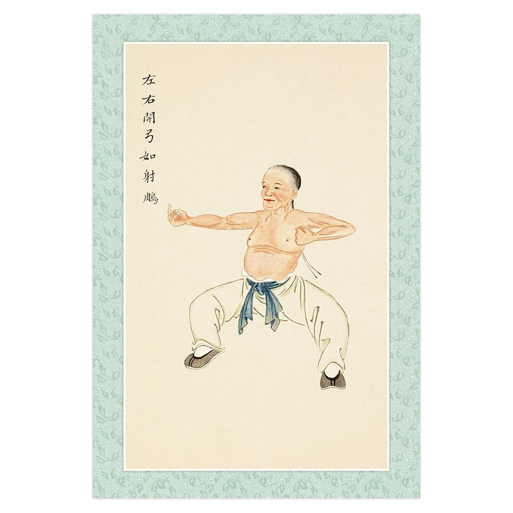 故宮精品 八段錦·左右開弓如射雕 明信片
