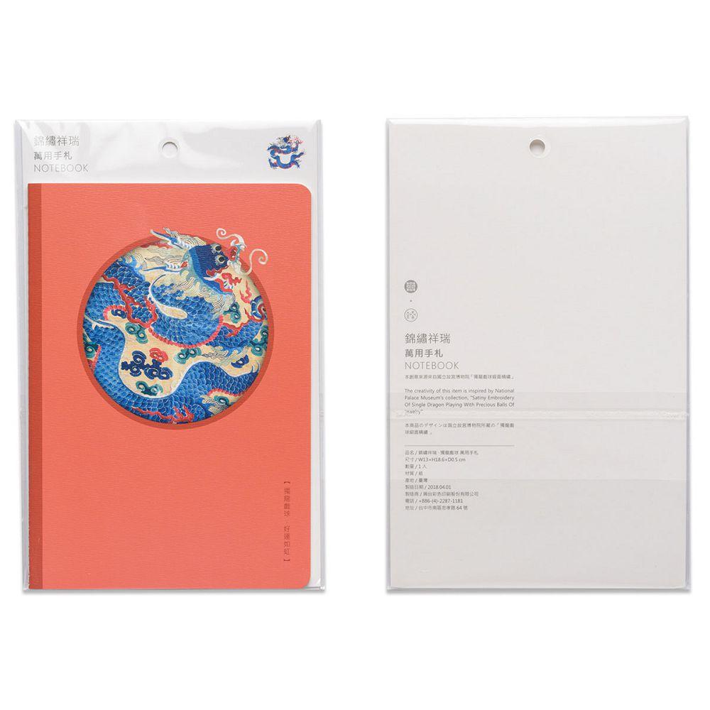故宮精品|錦繡祥瑞·獨龍戲球緞面精繡 萬用手札