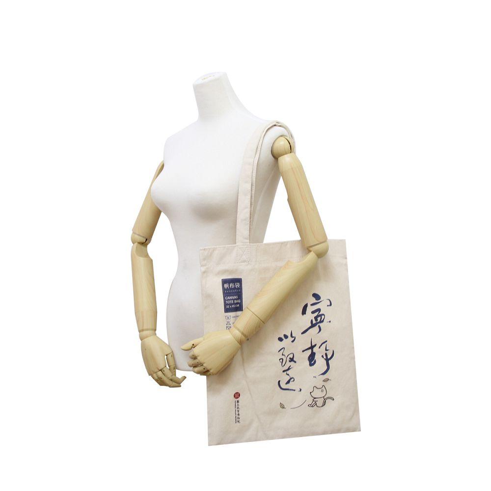 故宮精品 帆布袋-冷靜走得遠