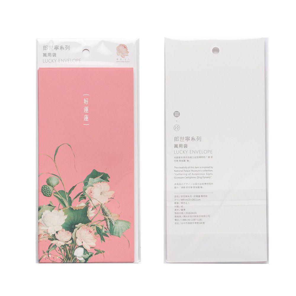 故宮精品|郎世寧系列·好運蓮 萬用袋(單色6入)