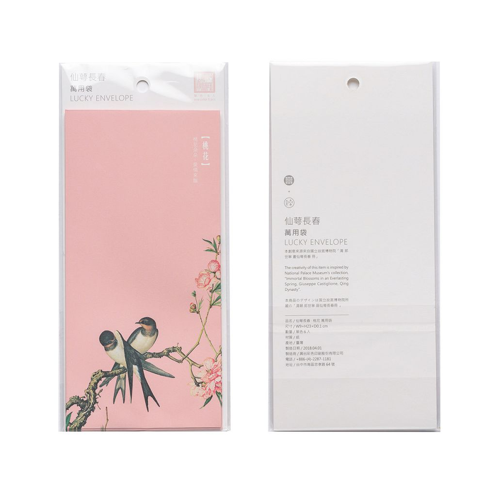 故宮精品 仙萼長春·桃花 萬用袋(單色6入)