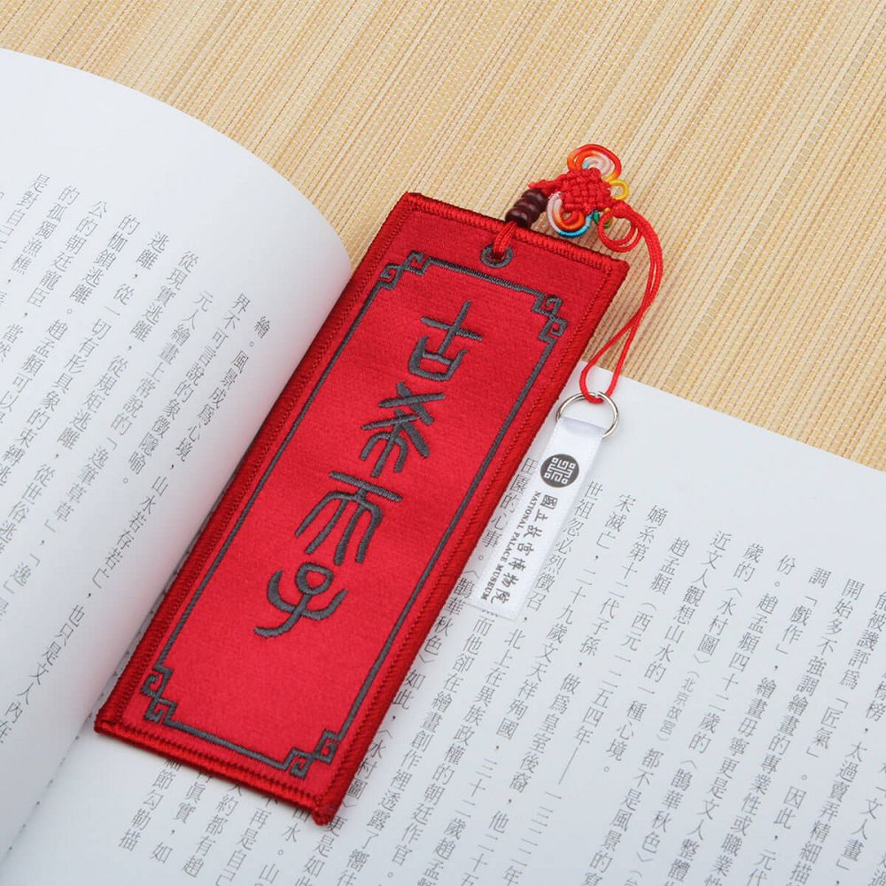 故宮精品 | 刺繡書籤-古希天子紅