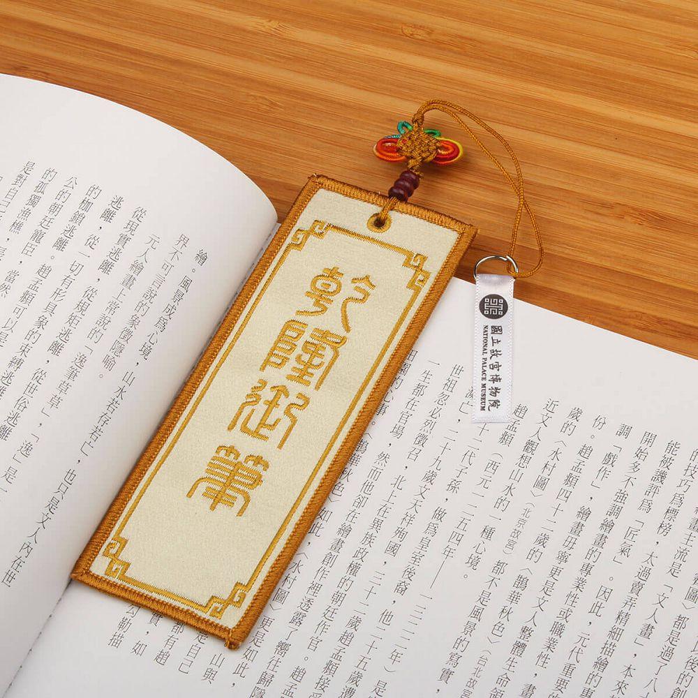 故宮精品 | 刺繡書籤乾隆御筆-土黃