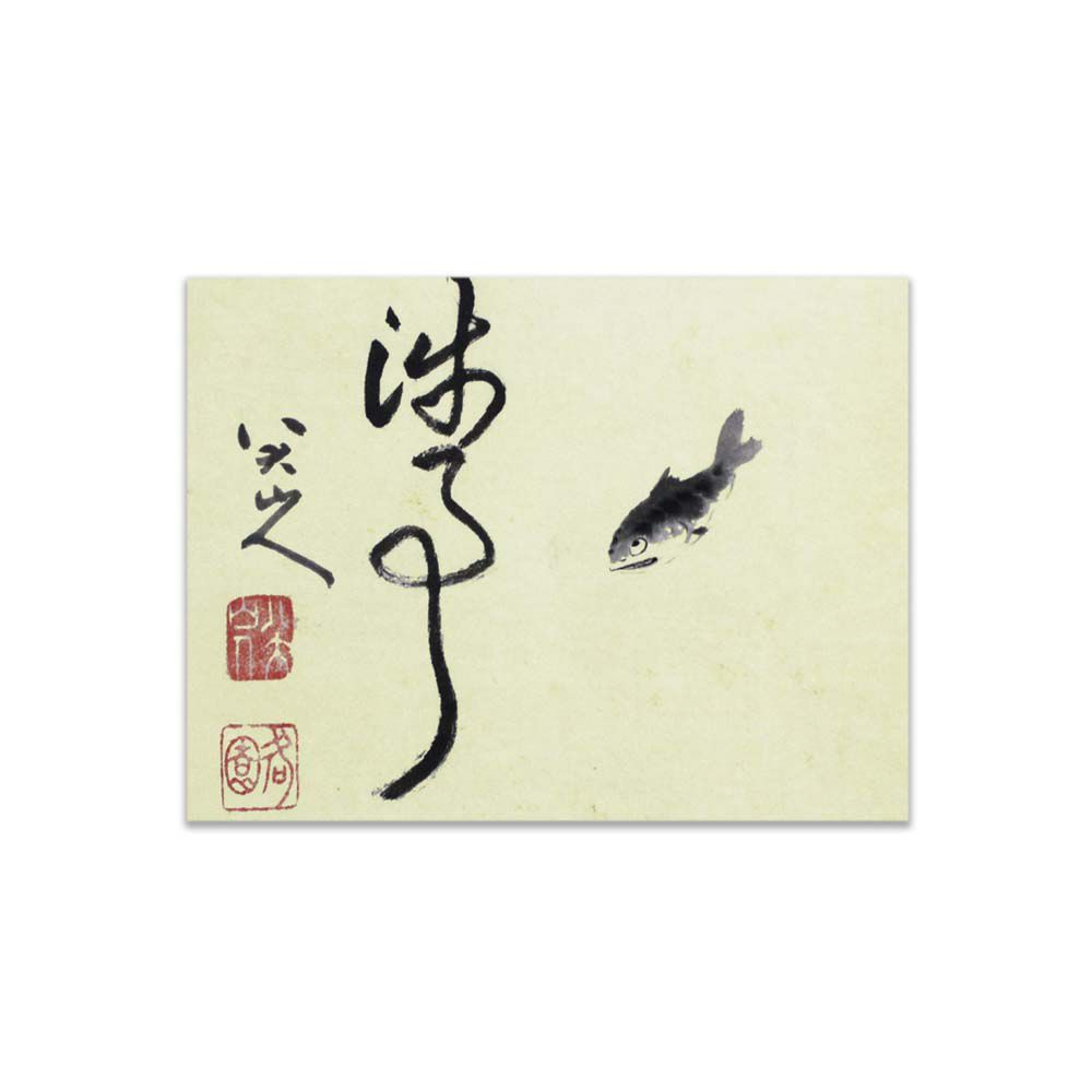 故宮精品 | 明信片-朱耷寫生魚