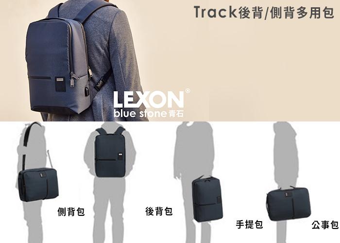 LEXON|Track後背/側背雙用包