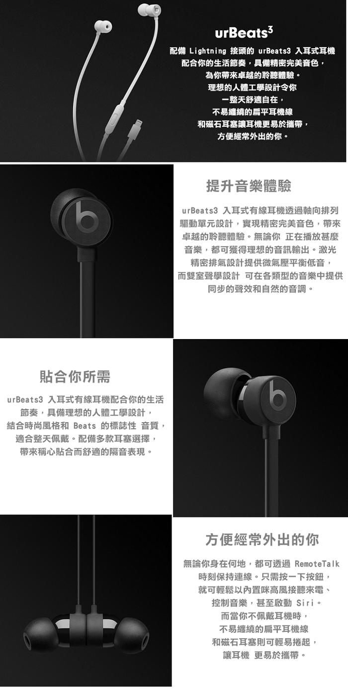 (複製)Beats|Beats urBeats3入耳式耳機3.5mm(黑色)