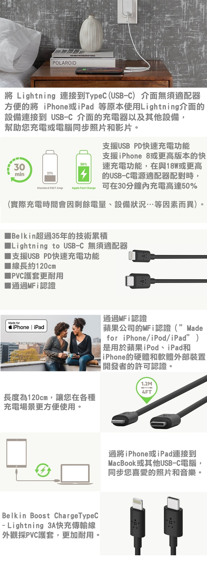 Belkin |Boost Charge TypeC to Lightning 傳輸線