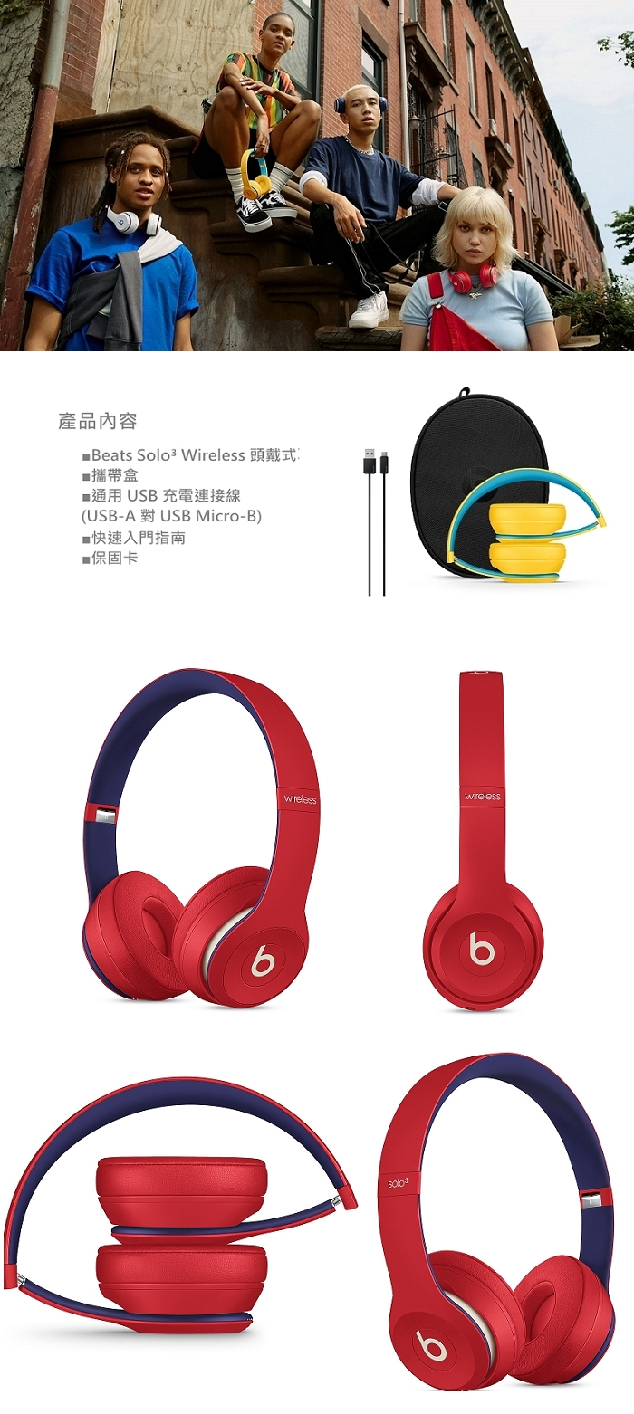 (複製)Beats|Solo3 Wireless 頭戴式無線耳機 - 米奇 90 周年紀念版(正公司貨)