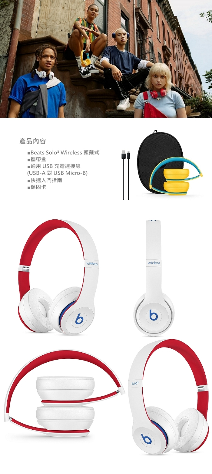 (複製)Beats|Solo3 Wireless 頭戴式無線耳機 - Club Collection 學院黃