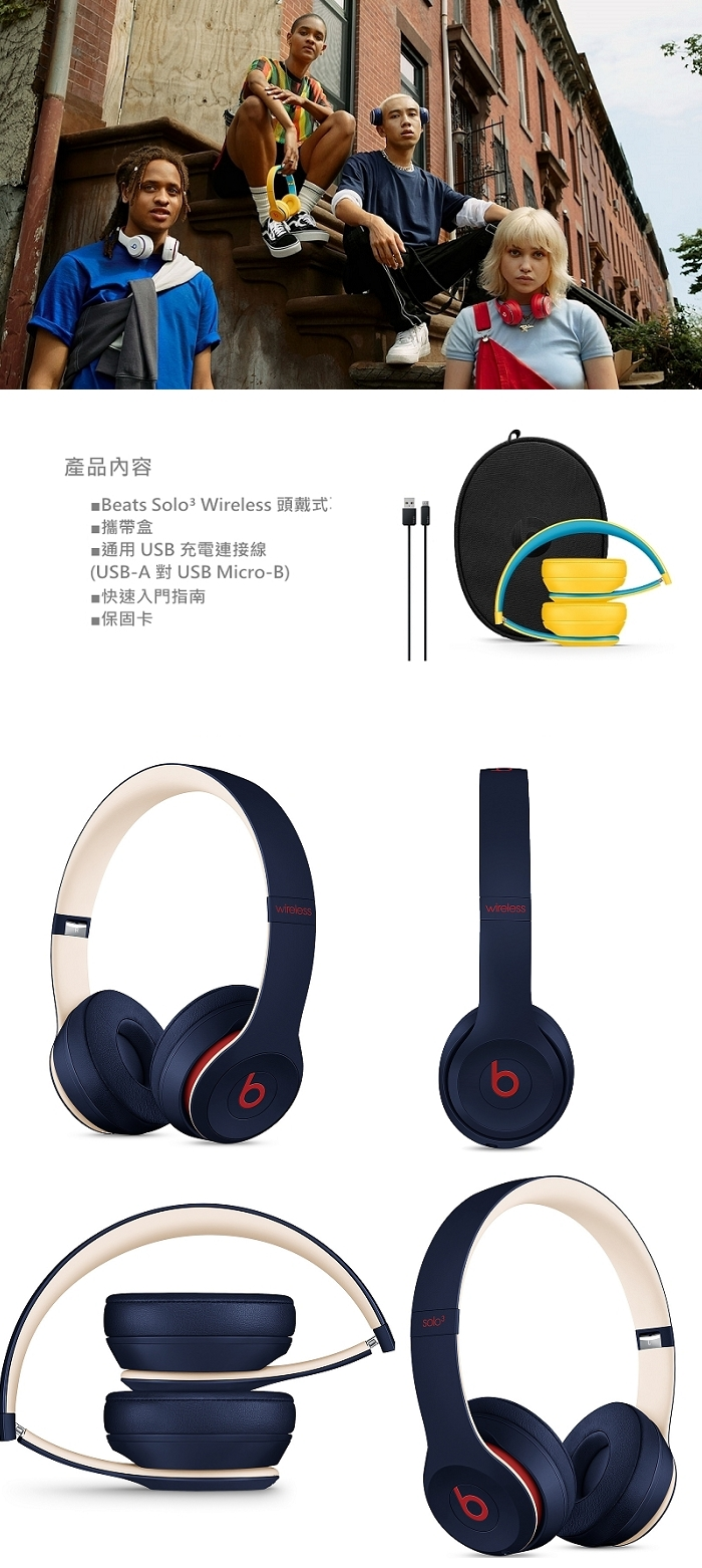 (複製)Beats|Solo3 Wireless 頭戴式無線耳機 - Club Collection 學院白