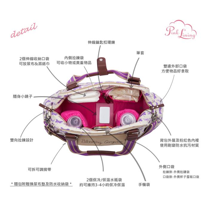 PINK LINING|愛心愛心經典媽媽包系列-拉鍊款
