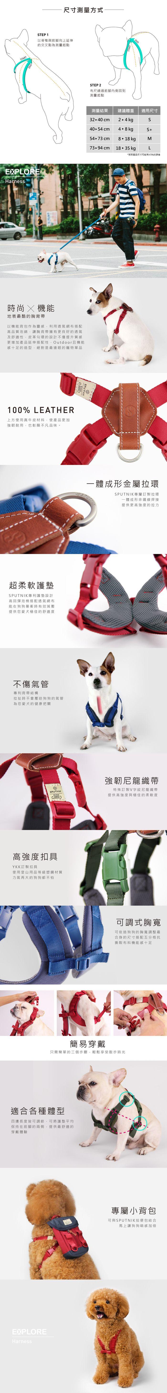 SPUTNIK|寵物胸背帶 Harness 綠 (S+)