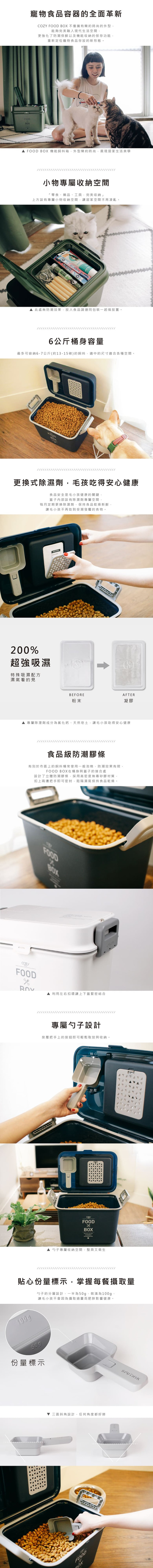 SPUTNIK|COZY FOOD BOX 機能飼料箱-白