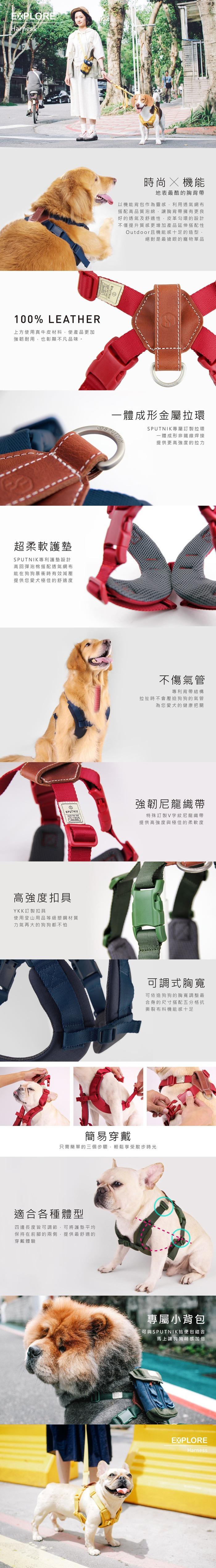 SPUTNIK|寵物胸背帶 Harness 綠 (L)