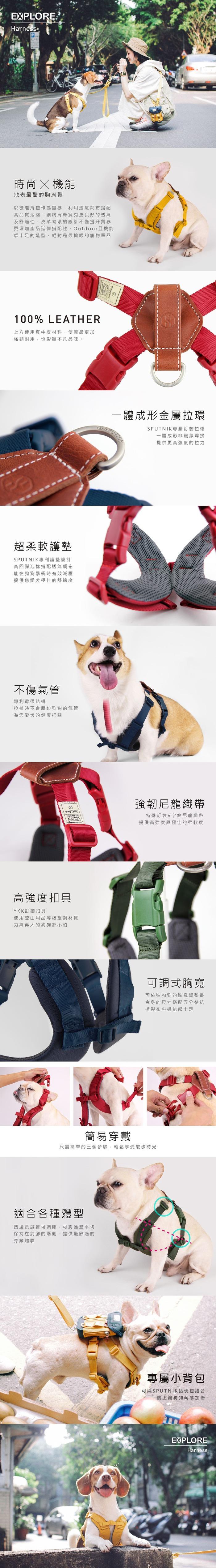 SPUTNIK|寵物胸背帶 Harness 黃 (M)