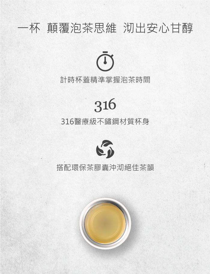 有甘田計時泡茶隨行保溫杯產品特色