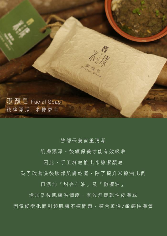 手工糠皂|MOIST系列 洗臉皂 Facial soap 種子紙包裝  (米色)