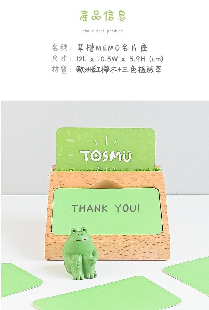 (複製)TOSMU 童心木|小草堆萬年曆